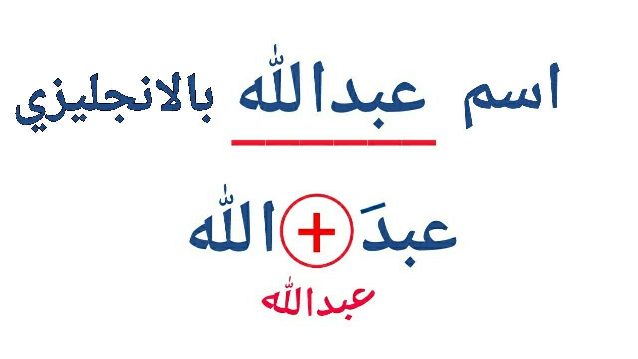 دلع إسم عبدالله Youtube