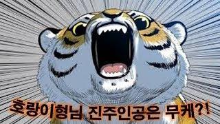 [웹툰연구] 네이버웹툰 호랑이형님의 진정한 주인공은 최강캐 무케?!