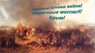 Казаки: Снова война! Одиночные миссии:#7 Крым!