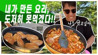 내가 만든 요리, 도저히 못 먹겠다!!!!(feat.캠…