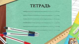 футаж 1 сентября 1 класс с вашей надписью на тетради