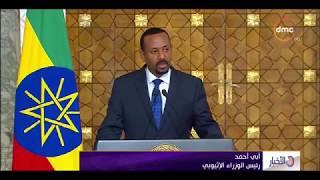 الأخبار - رئيس وزراء إثيوبيا : لا مساس بحصة مصر من مياه النيل