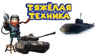 КОНСТРУКТОР - ТАНК И ПОДВОДНАЯ ЛОДКА Trailmakers