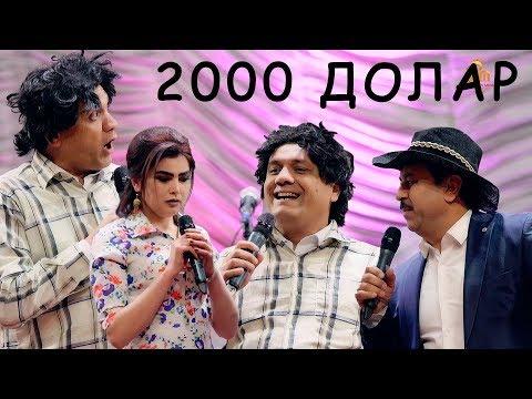 Шакарханд - Дар корхона 2019 | Shakarkhand - Dar korkhona 2019