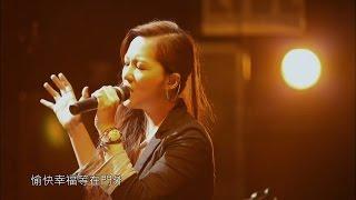 Moov Live 高清版‧唯愛人間–衛蘭