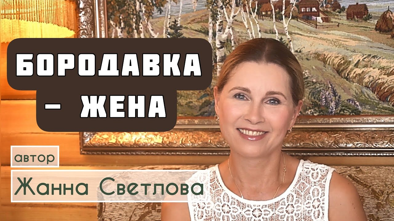 «БОРОДАВКА-ЖЕНА». Автор - Жанна Светлова, читает - Светлана Копылова