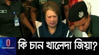 কেন ইউনাইটেড হাসপাতালে যেতে চান খালেদা জিয়া? ||  Khaleda Zia