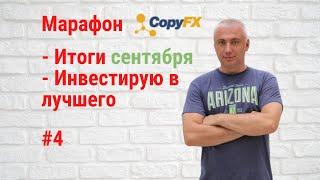 Марафон CopyFX итоги сентября