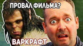 ГЛАВНЫЕ НЕДОСТАТКИ фильма Варкрафт (2016)