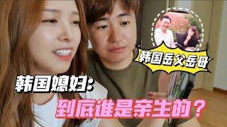 韓國岳父岳母惦記中國女婿,倆人都哭了,小金:我不是親閨女? 【韓國姑娘金愛麟】