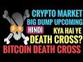 Bitcoin Death Cross - BTC PRICE CRASH INCOMING? Crypto Market Latest updates News - Hindi