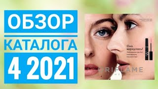 ОРИФЛЭЙМ КАТАЛОГ 4 2021|ВЕСЕННИЙ КАТАЛОГ СМОТРЕТЬ ОНЛАЙН НОВИНКИ ОБЗОР CATALOG 4 2021 ORIFLAME