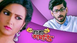 Paromita theke PARO|HD|Amazing Om and Subhasree Comedy#Premki Bujhini#Bangla Comedy