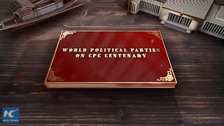 GLOBALink|World political parties on CPC centenary: People-centered philosophy