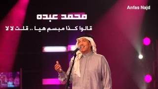 اثره جبين صويحبي .. واحسبه برق !!  - محمد عبده
