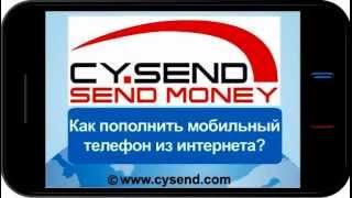 Как пополнить мобильный телефон из интернета(Подпишитесь на канал, чтобы первыми узнавать об акциях! С www.cysend.com мгновенно пополняйте мобильные телефоны..., 2013-01-17T13:53:51.000Z)