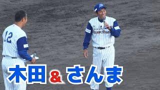 オープニングトーク/明石家さんまの形態模写(長嶋茂雄・小林繁・掛布...