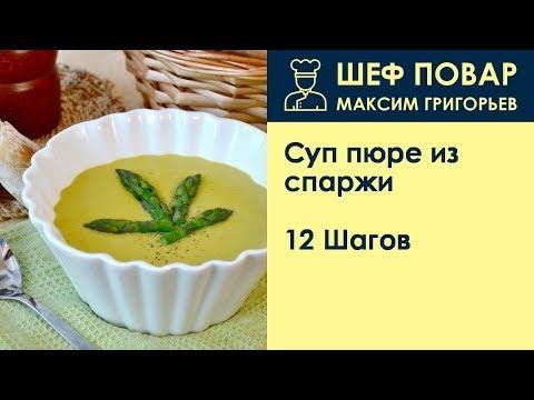 Суп пюре из спаржи . Рецепт от шеф повара Максима Григорьева