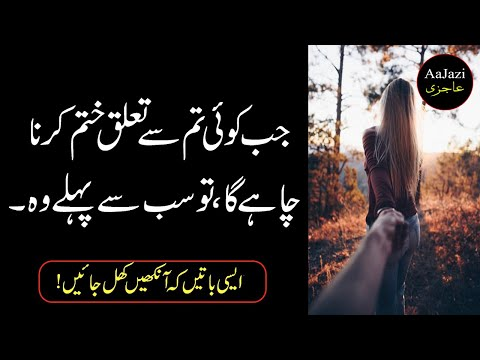 Jab Koi Tum Say Taluq Khtam Karna Chahy Ga |Best Collection Of Urdu Quotes|Heart Touching Quotes