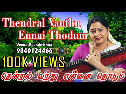 Thendral Vanthu Ennai Thodum - film Instrumental by Veena Meerakrishna