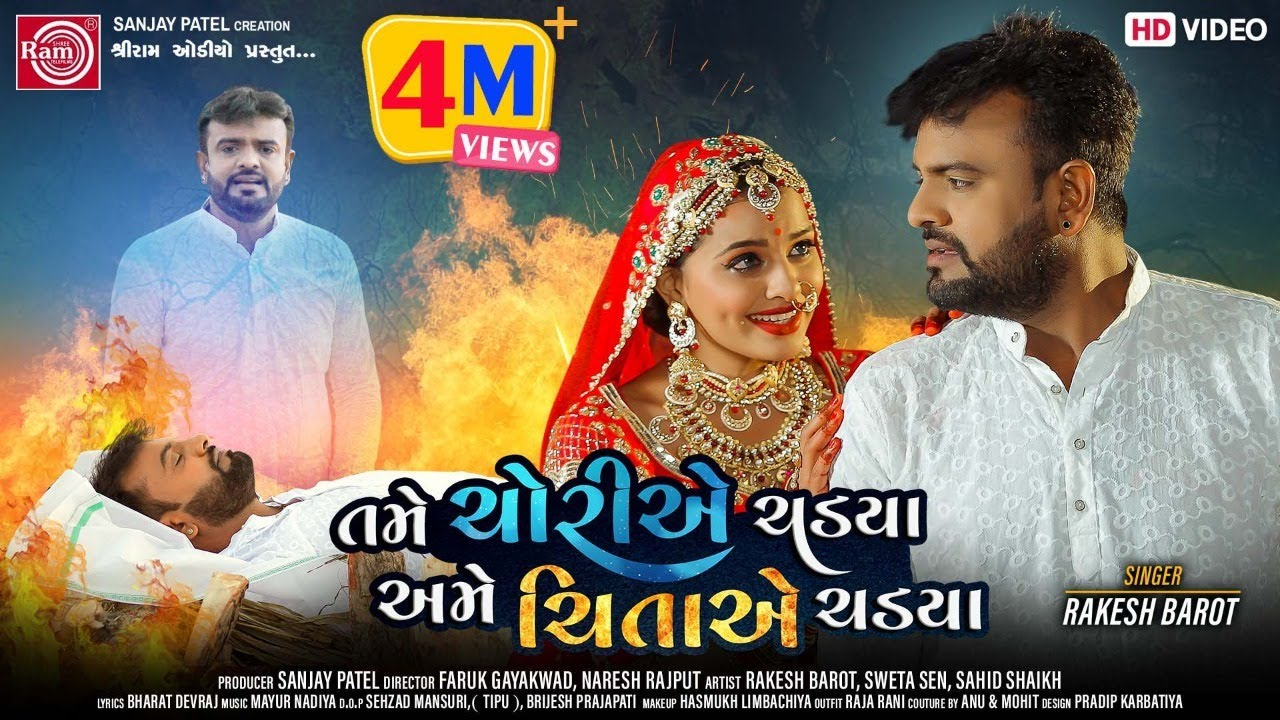 Tame Choriye Chadya Ame Chitaye Chadya ||Rakesh Barot ||New Gujarati Sad Song 2020 ||Ram Audio