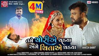 Tame Choriye Chadya Ame Chitaye Chadya ||Rakesh Barot ||New Gujarati Sad Song 2021 ||Ram Audio