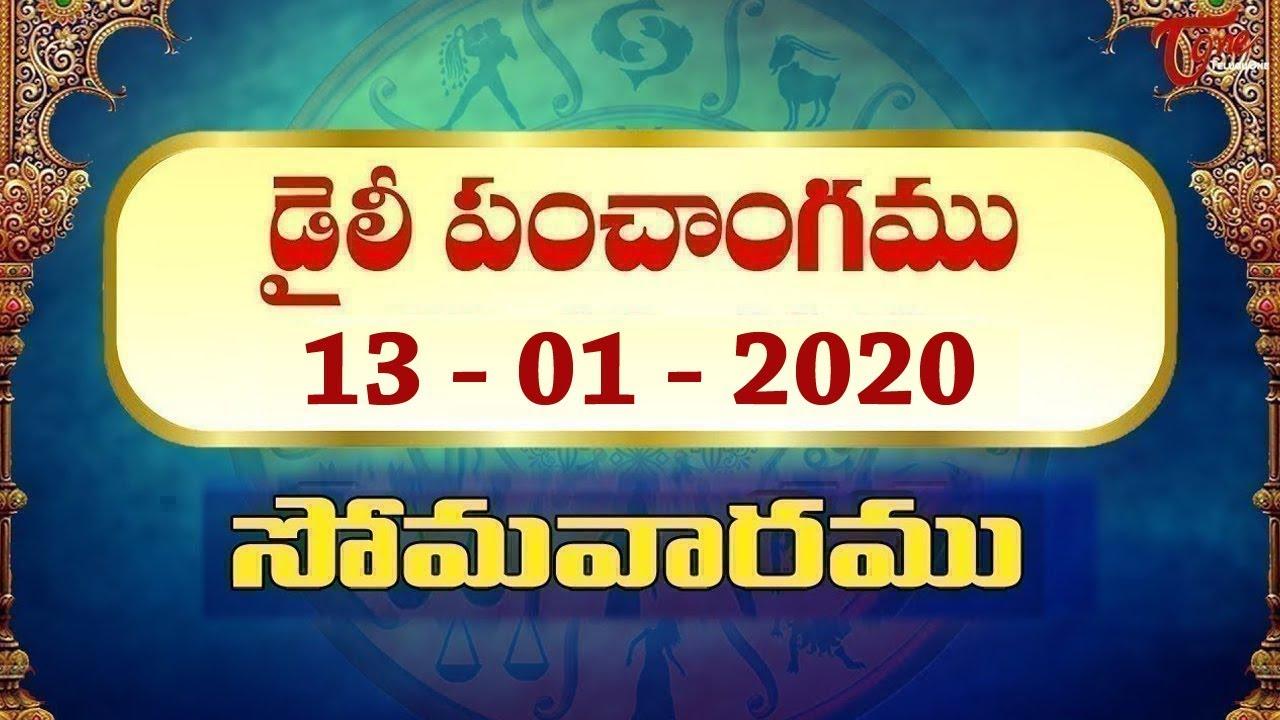 Videogram Daily Panchangam Telugu Monday 13th January 2020 Bhaktione