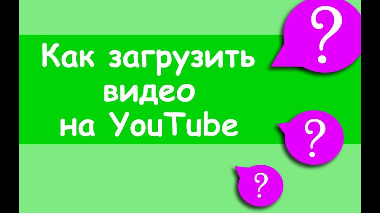 Как на видео в ютубе поставить картинку на видео в ютубе