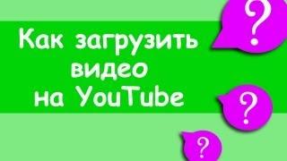 Как загрузить видео на YouTube & загрузка видео на YouTube [1VideoSEO]