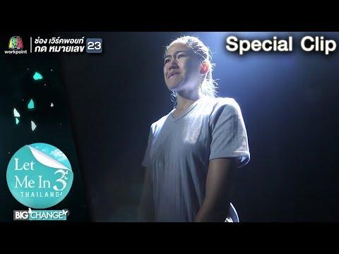 Special Clip EP2 : ความรัก และ การรอคอย  Let Me In TH Season3