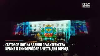 Световое шоу в Симферополе в честь Дня города