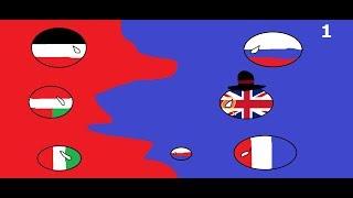 Альтернативная история Европы с 1914 года 1 серия Первая мировая война