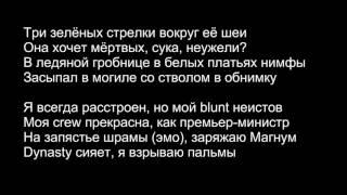 🔴PHARAOH- СКР СКР СКР [МИНУС] BLACK SIEMENS КАРАОКЕ