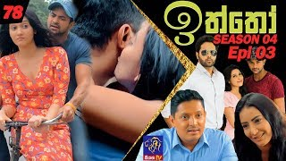 Iththo - ඉත්තෝ | 78 (Season 4 - Episode 03) | SepteMber TV Originals Thumbnail