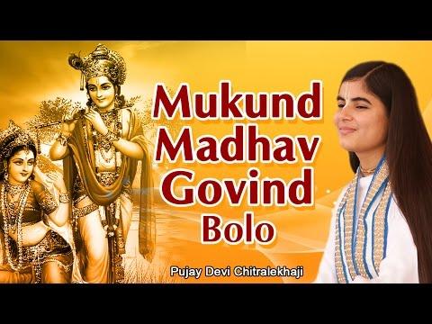 मुकुंद माधव गोविंद बोल || Mukund Madhav Govind Bol || Krishna Bhajan #Devi Chitralekhaji