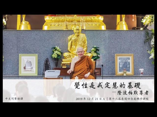 第十二屆|02 覺性是戒定慧的基礎——隆波帕默尊者︱2019年12月21日A(中文同聲翻譯)