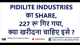 PIDILITE INDUSTRIES का SHARE 227 रू गिर गया | Pidilite Industries Share Price | Pidilite Industries