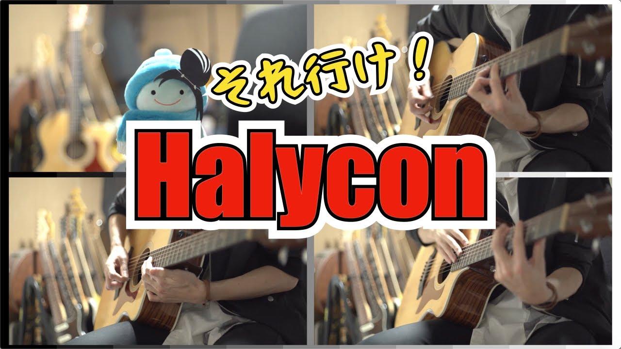 【それ行け!Halycon】アコギで叩いてみた【平沢進 / 核P-MODEL】