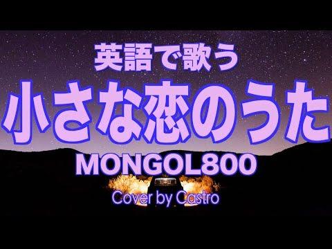 【英語で歌う】小さな恋のうた - MONGOL800 (天月Synth Rock Ver.)