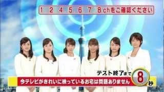2012/12/22 から始まった東京スカイツリー受信確認テストですが、 2013/...