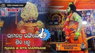 Ramachandra Bhangile Siba Dhanu   Odia Ramayana Nataka    Odisha Sanskruti