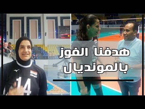 ناشئات مصر لكرة الطائرة: هدفنا الفوز بالمونديال  - 11:53-2019 / 9 / 8