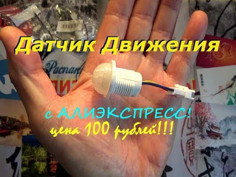 Годный датчик движения с Алиэкспресс за 100 рублей! Обзор Тест!