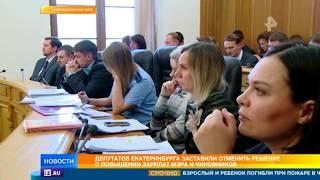 Депутатов Екатеринбурга заставили отменить решение о повышении зарплат мэра и чиновников