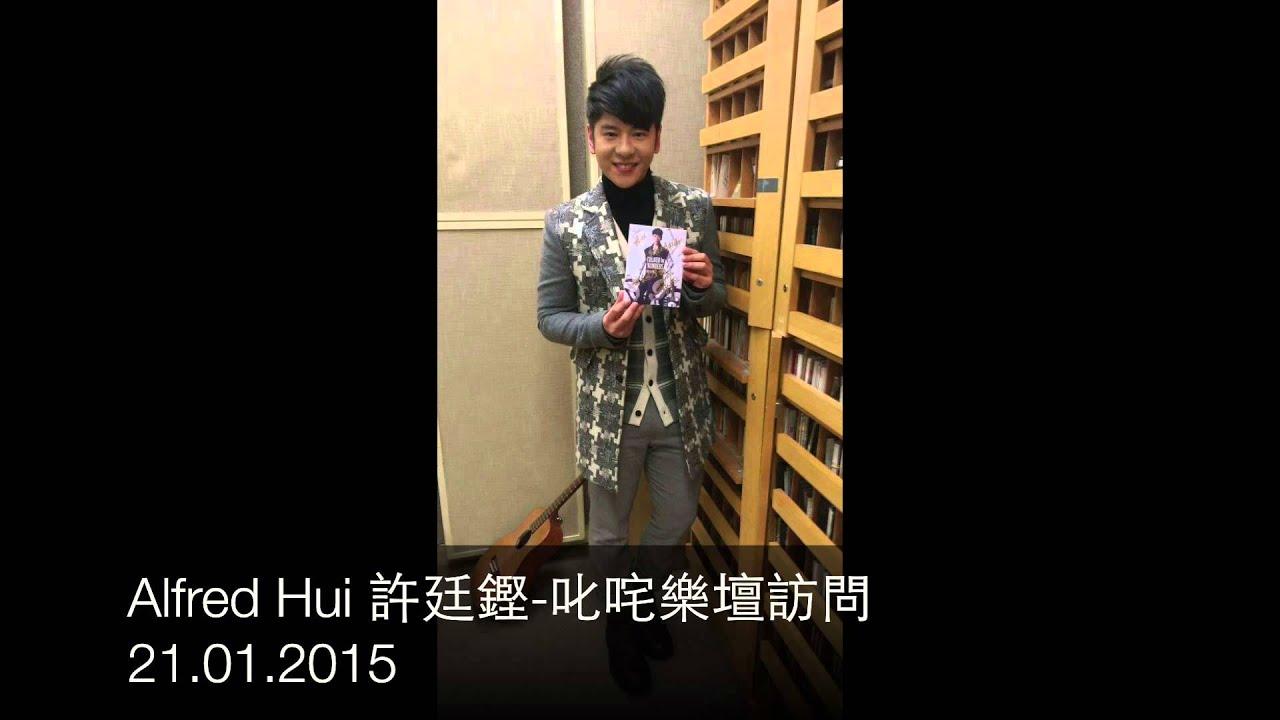 Alfred Hui 許廷鏗 - 叱咤樂壇訪問 21.01.2015 - YouTube