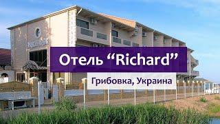 Отель Richard Грибовка Одесса самый подробный обзор 2020 пляж номера еда