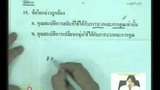 ข้อสอบคณิต ป.6 เข้าม.1 part 6_13.flv