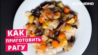 Как приготовить овощное рагу в Мультиварке REDMOND Просто и вкусно