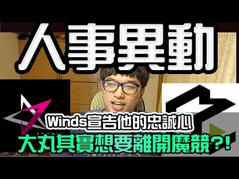 【Winds】緊急公告,讓我們熱烈歡迎「JT Winds」!?大丸可笑的忠誠心連Twitch都想讓大丸「人事異動」了!