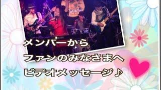 ニキータ4 メンバーからファンの皆様へのビデオメッセージ♪